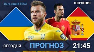 Украина Испания прогноз на матч Лиги наций