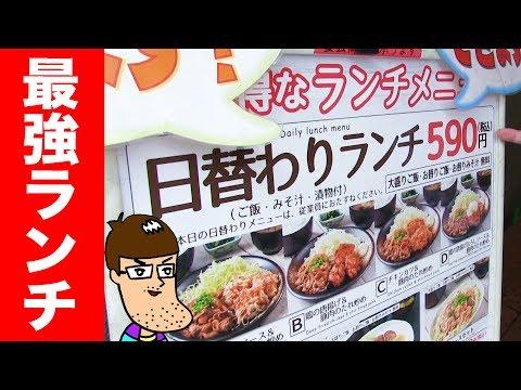 【500円〜】おかわり自由の最強ランチ店を発見! All you Can Eat lunch
