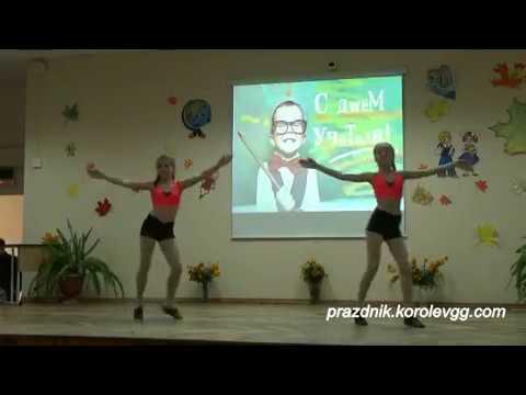 видеоклип сценки на день учителя с танцами на ютуб дым пахнет неприятно