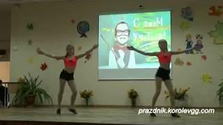Сценка Танец2 Концерт на день Учителя школа №124