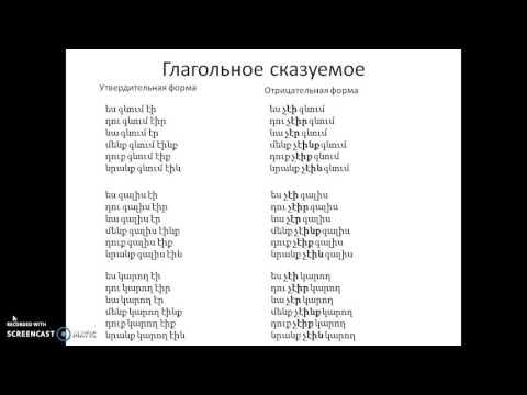 Армянский язык онлайн: прошедшее несовершенное время