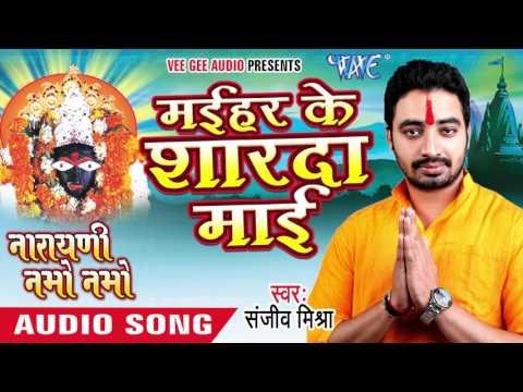 मइहर के शारदा माई - Narayani Namo Namo - Sanjeev Mishra - Bhojpuri Devi Geet 2016
