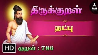 Muganaga Natpathu | Thirukkural 786 | Natpu|  |  Athikaram 79