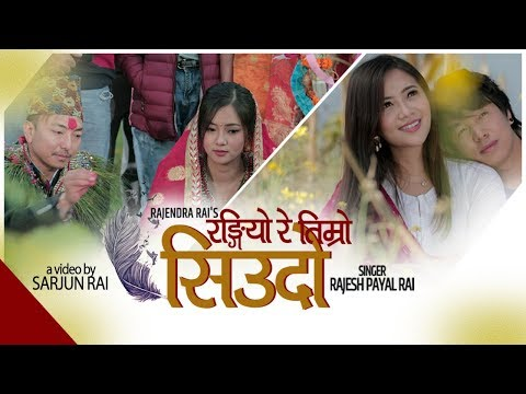 Rangiyore Siudo | Rajesh Payal Rai | Miruna Magar| Biswa Limbu | Rupesh Rai