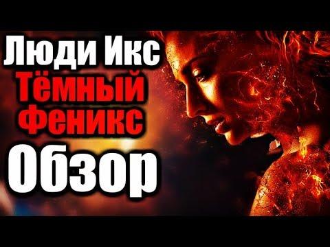 ЛЮДИ ИКС: ТЁМНЫЙ ФЕНИКС - Обзор фильма
