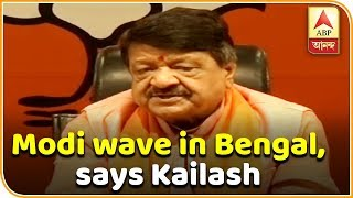 Modi wave in Bengal, many more in queue to join BJP, says Kailash | ABP Ananda
