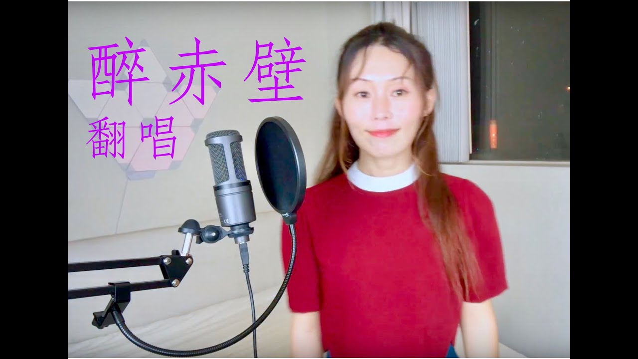 醉赤壁 歌詞 Red Cliff 林俊杰JJ Lin cover by Picaxing - YouTube