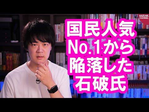 2020/09/04 国民人気No. 1?の石破茂さん、最新世論調査であっさり陥落