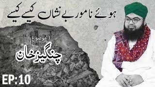 Changez Khan | Hue Namwar Benishan Kaise Kaise Ep 10 | True Historical Stories