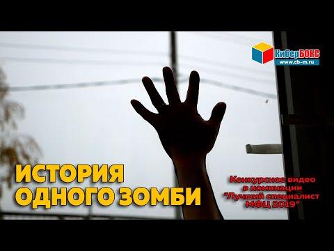Новопавловск. История одного зомби