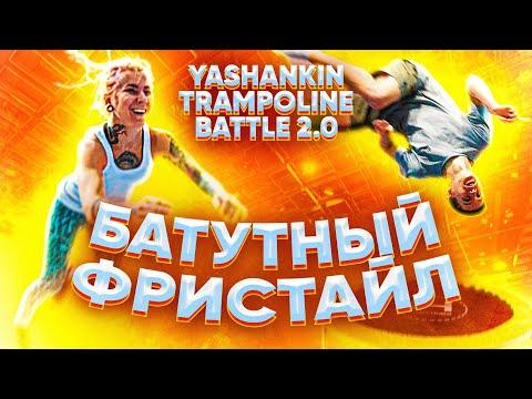 YASHANKIN TRAMPOLINE BATTLE 2.0 - Рекорд России
