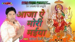 Aaja ye mori Maiya hoke sher sawaiya lagan dev laila bhojpuri bhakti || by obt karaoke
