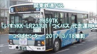 <関東鉄道バス>1859TK(いすゞKK-LR233J1 「つくバス」代走運用) つくばセンター 2017/3/18撮影