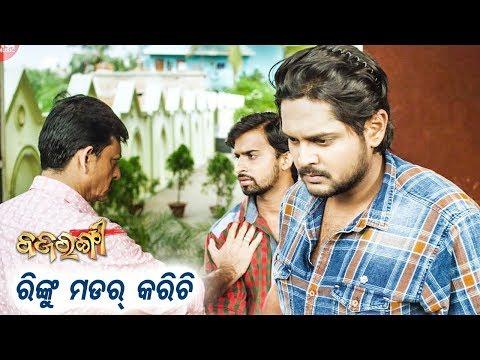Serious Scene - Rinku Murder Karichi   New Odia Film - Bajrangi   Sidharth TV