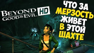 Beyond Good and Evil HD (PS 3) - 2 - КАКОЕ ВСЁ МЕРЗКОЕ
