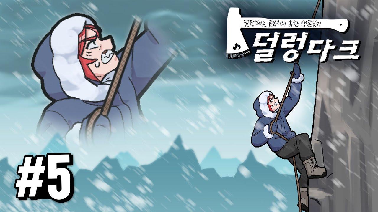 극한의 추위에서 살아남기 - '도전' (덜렁다크 #5)