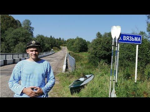 Байдарочный поход по реке Вязьма ⎮продолжение⎮