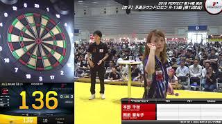 プロソフトダーツトーナメント 「2018 PERFECTツアー 第14戦 横浜」女子...