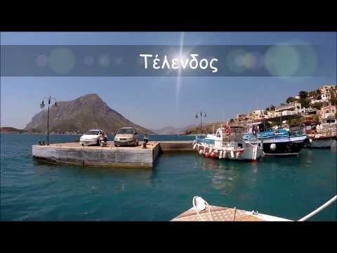 Τέλενδος (Telendos) - Βόλτα Στα Ελληνικά Νησιά