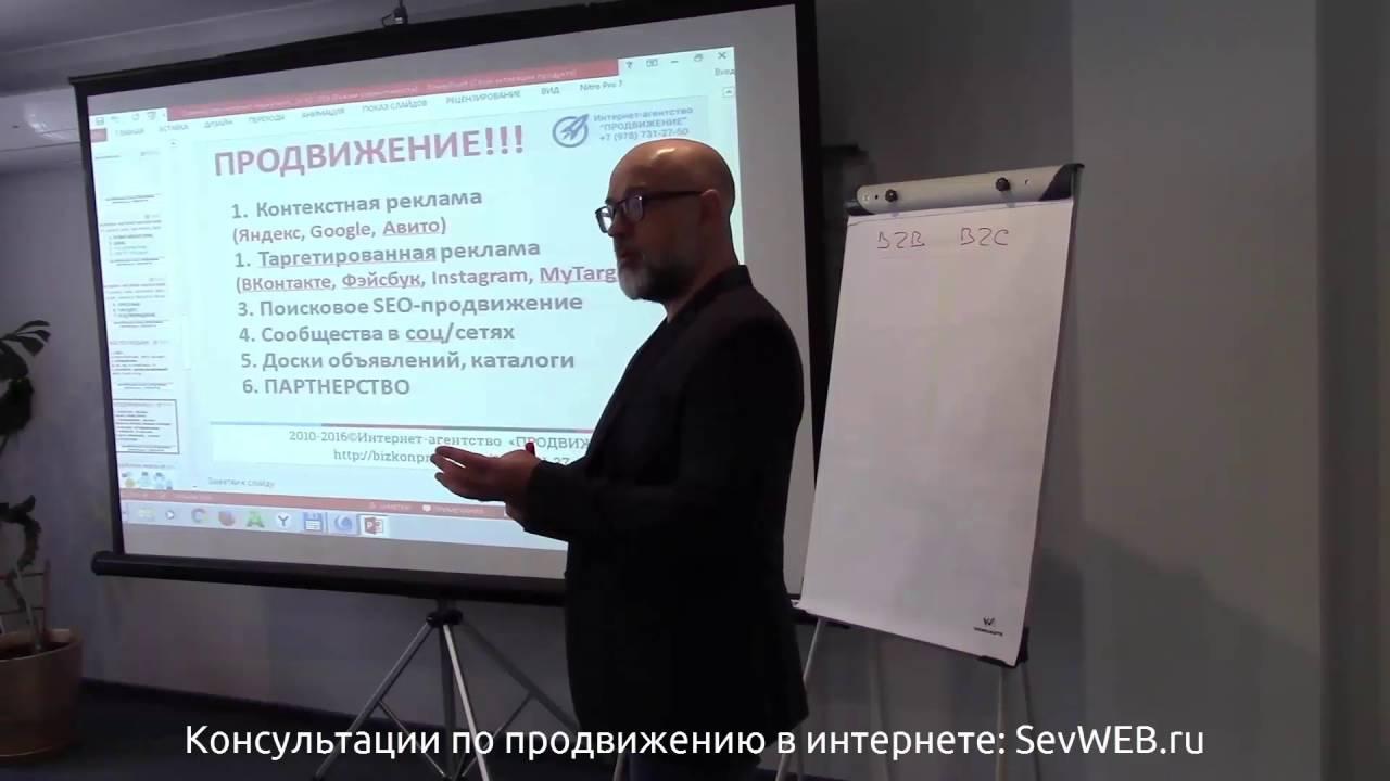 Продвижение сайтов семинар автоматическое продвижение сайта раскрутка