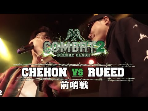 COMBAT2  -DEEJAY CLASH- 'CHEHON vs RUEED' 前哨戦