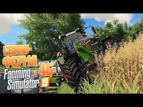 Farming Simulator 19 ч46 - Хитрости для животных. Сбор урожая.