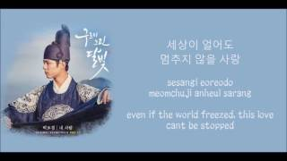 Moonlight Drawn By Clouds OST. Credits in the end of the video.