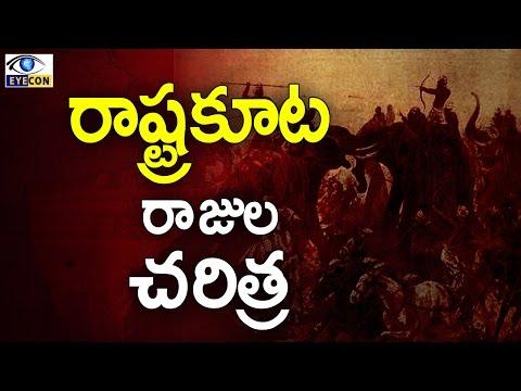రాష్ట్రకూట  రాజుల చరిత్ర || History of the Rashtrakuta Empire