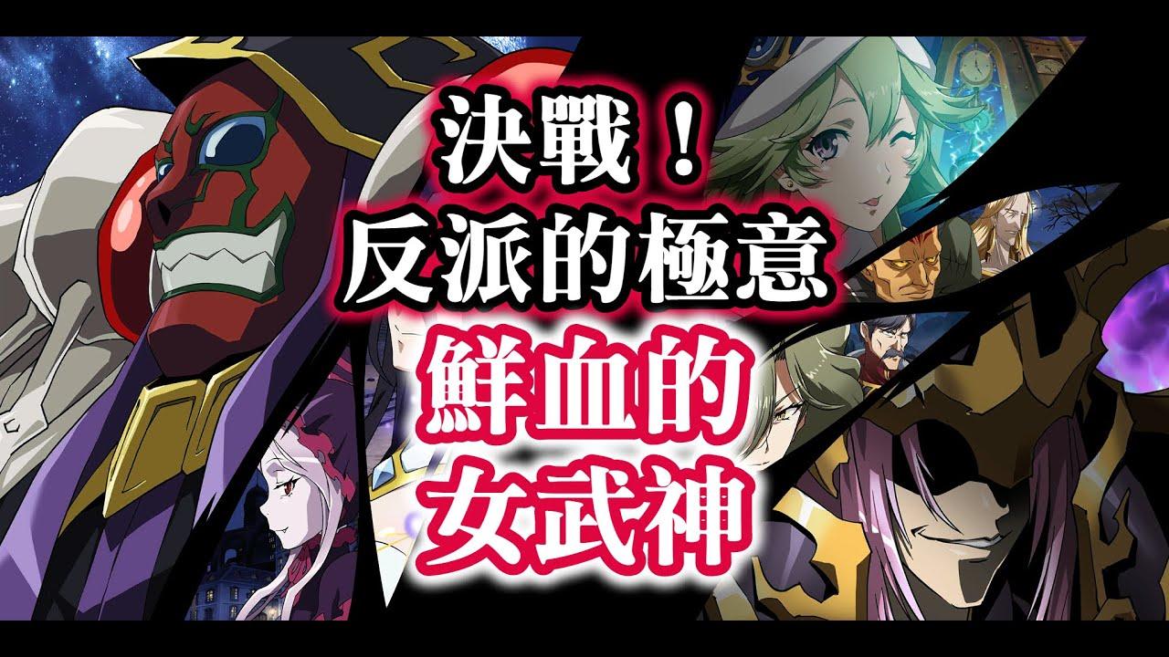 鮮血的女武神 [劇情關] 決戰!反派的極意 夢幻模擬戰