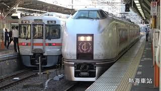 (4K) JR東日本651系 伊豆クレイル IZU CRAILE