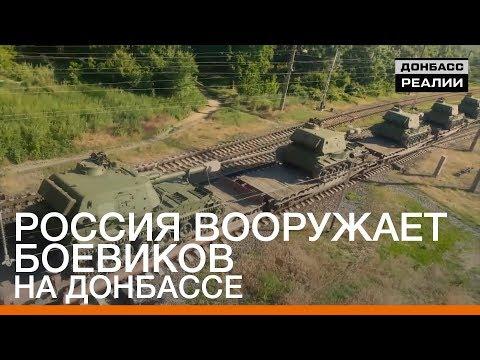 Россия вооружает боевиков
