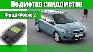 подмотка спидометра (крутилка спидометра) для Ford Focus 2