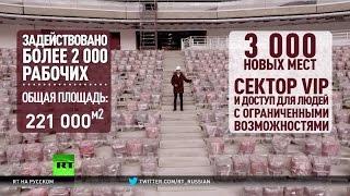 500 дней до старта ЧМ 2018 по футболу  RT побывал на главном стадионе Москвы