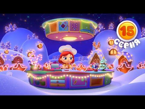 Волшебная кухня - Имбирное печенье - Серия 15 - Мультики для детей