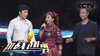《越战越勇》 20190911 多彩人生| CCTV综艺