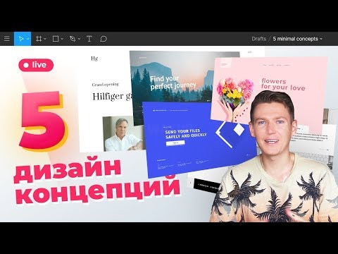 [Урок] Делаем трендовый веб-дизайн сайтов (Minimal) с нуля в 2019!