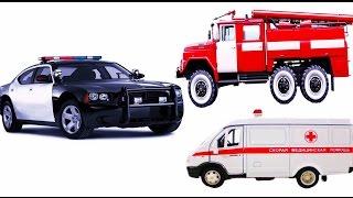Машинки. Герои Нашего Города. Полицейская Пожарная Скорая Помощь. Мультики Осень 2016