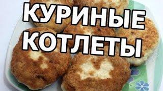 Котлеты из куриной грудки. Вкусные куриные котлетки! Рецепт от Ивана!