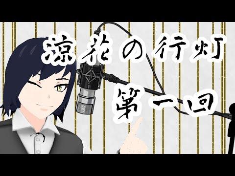 涼花の行灯【猫次郎新年カラオケ配信】