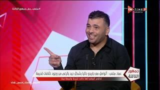 جمهور التالتة - عماد متعب يتحدث عن تجربته الرائعة مع نادي اتحاد جدة السعودي ويكشف سبب رحيل جوزيه