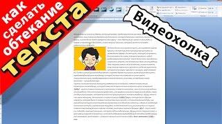 Как сделать обтекание текста в Word