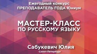 Сабукевич Юлия. Мастер-класс по русскому языку
