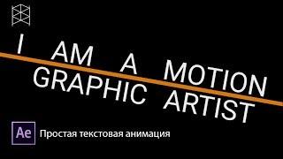 Уроки Adobe After Effects. Простая анимация в After Effects.