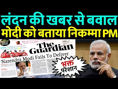 Modi is a Fail Prime Minister Says, world's Known News Paper The Guardian
