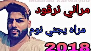 Cheb Houssem  2018 🔥♫ Marani Nrgod marah yjini noum