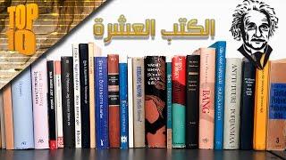 الكتب العشرة الأكثر تأثيراً فى تاريخ البشرية !