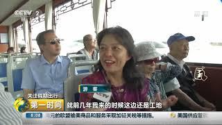 《第一时间》 20191004 2/2| CCTV财经
