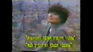 השיר המקולל בולנט ארסוי עם תרגום עברי