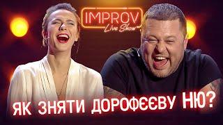 РАЗДЕНЬ Дорофееву! Лютые Приколы Improv Live Show НОЯБРЬ 2019 ДО СЛЁЗ