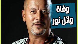 شاهد بالفيديو آخر ظهور للفنان وائل نور قبل وفاته بساعات ونكشف لكم سبب الوفاة